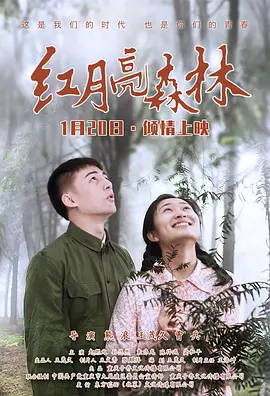 红月亮森林海报