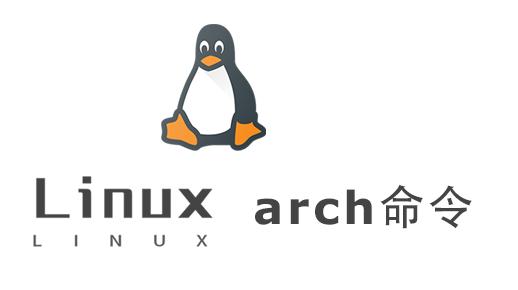 Linux常用命令—arch命令