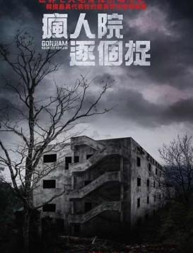 鬼病院:灵异直播海报