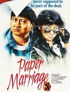 过埠新娘海报