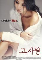 考试院 韩国电影海报