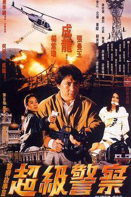 警察故事3:超级警察 电影海报