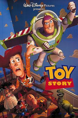 玩具总动员 电影海报