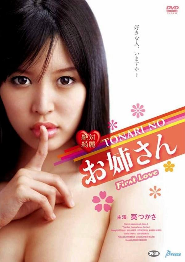暗恋女老师海报
