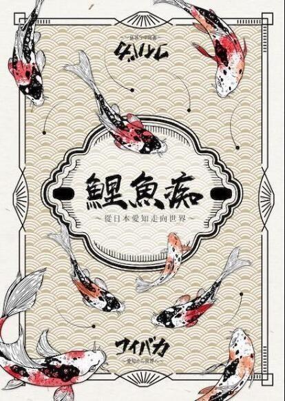 鲤鱼痴:从日本爱知走向世界海报