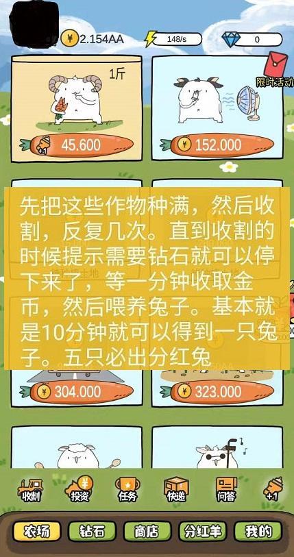 呱呱乐园:日赚10元,最快一天得永久分红羊,提现已到账