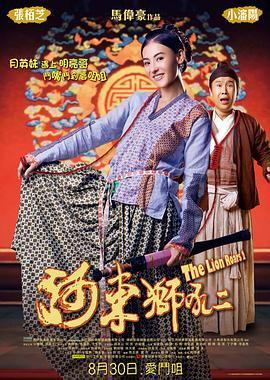 河东狮吼2 电影海报