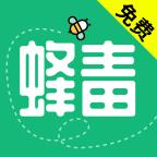 蜂毒免费小说优化版