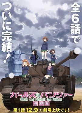 少女与战车 最终章 第1话海报
