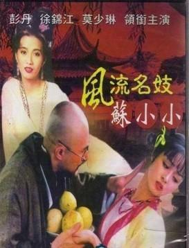 风流名妓苏小小海报