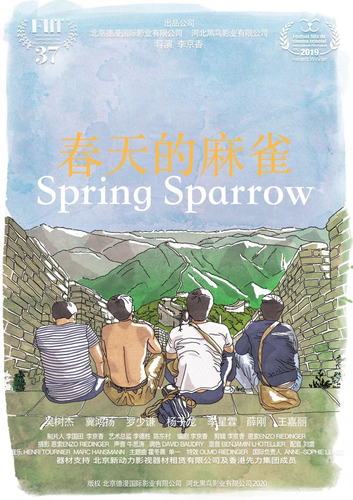 春天的麻雀海报