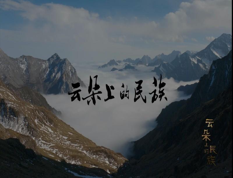 云朵上的民族海报