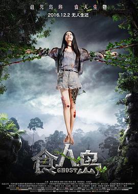 食人岛 电影海报