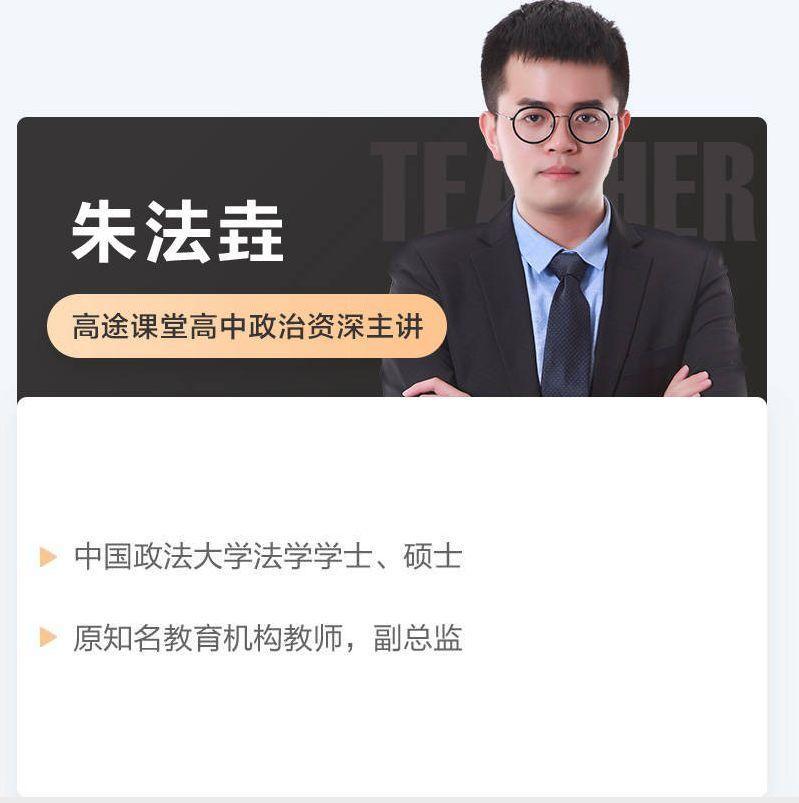 2022朱法垚高考政治网课全年班(更新中)