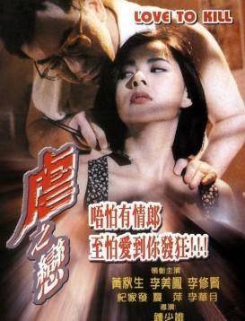 虐之恋 李美凤电影海报
