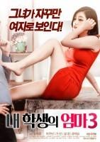 学生的妈妈3[韩国经典诱惑系列最新作品]海报