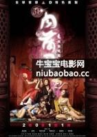3D肉蒲团之极乐宝鉴(加长版)海报