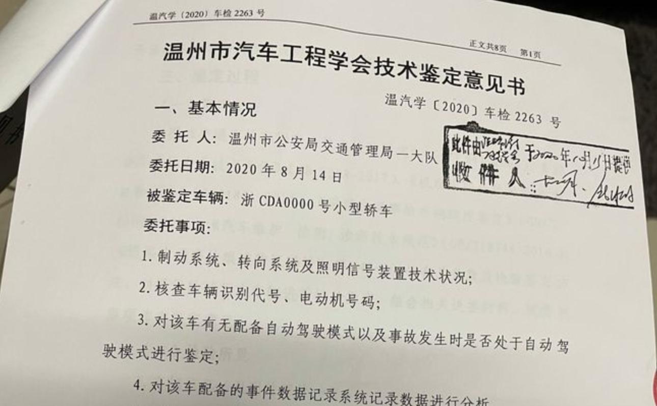 特斯拉起诉温州车主案一审宣判:车主被判赔偿5万元,并公开道歉