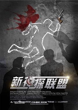 新神探联盟海报