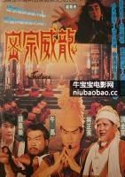 密宗威龙/The Tantana / Best Is the Highest海报