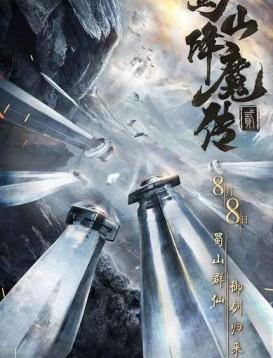 蜀山降魔传2海报
