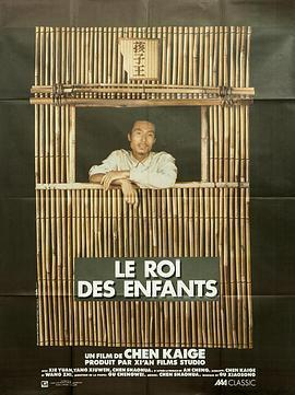 孩子王 电影海报