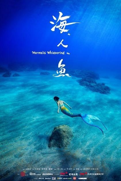 海人鱼 电影海报