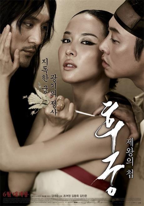 后宫:帝王之妾 电影海报