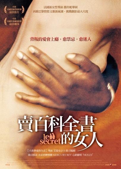 卖百科全书的女人海报