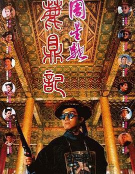 鹿鼎记 电影海报