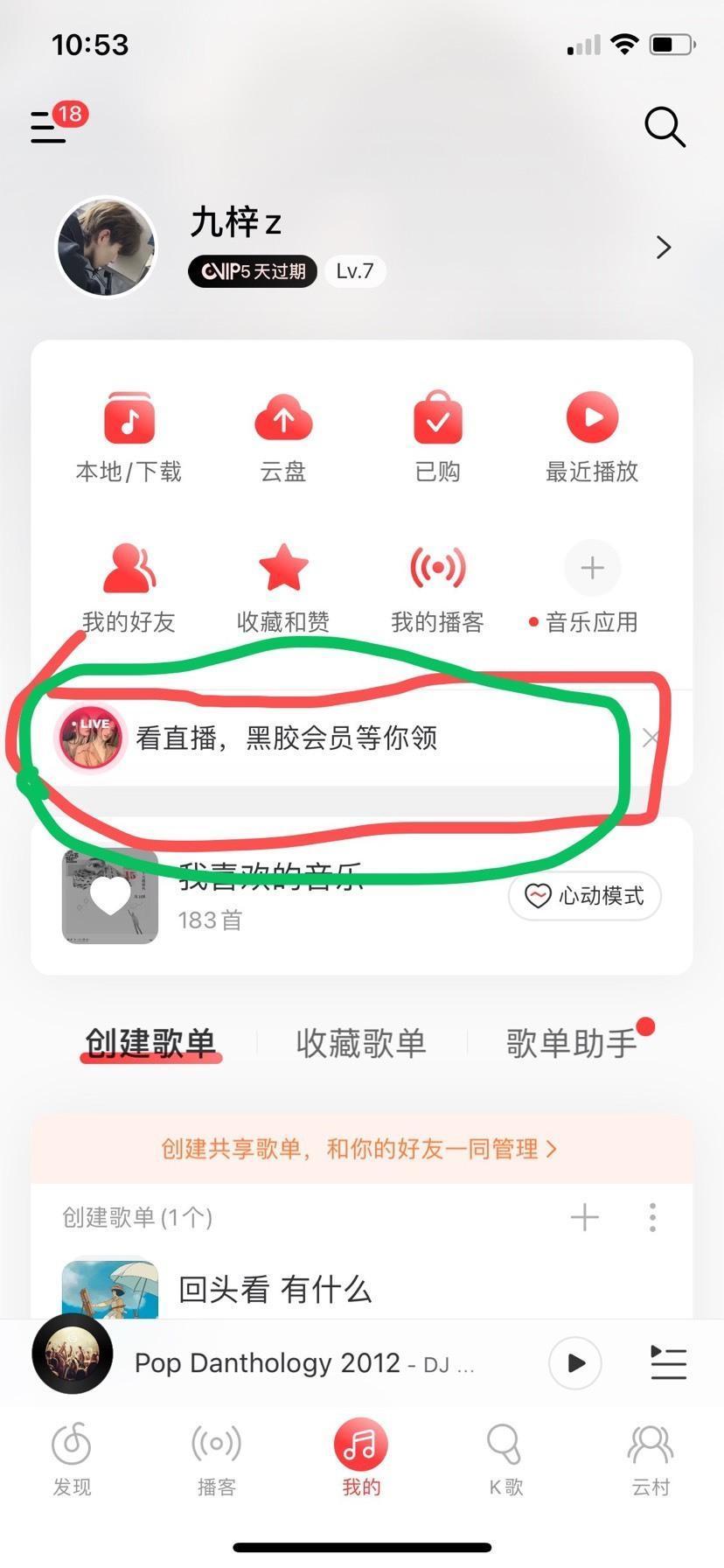 【虚拟物品】网易云音乐白嫖10天黑胶VIP