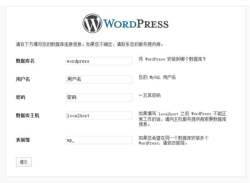 如何快速安装WordPress程序?