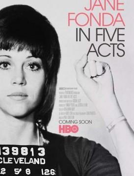 简·方达的五幕戏海报