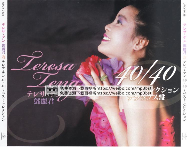 邓丽君 - 《テレサ.テン 40/40 ~ベスト.セレクション》豪华版2CD[整轨WAV/MP3-320K]