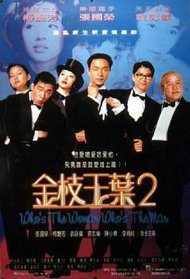 金枝玉叶2 电影海报