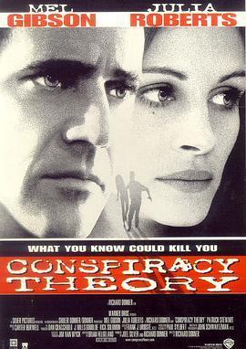 连锁阴谋 电影海报