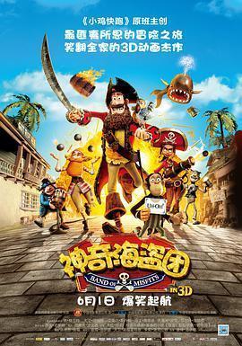 神奇海盗团海报