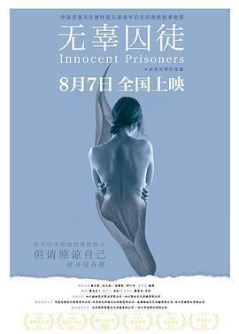 无辜囚徒海报