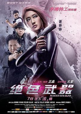 绝色武器/赤裸战士 电影海报