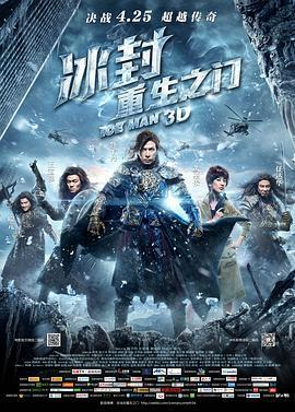 冰封:重生之门 电影海报