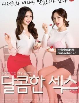 甜蜜的性爱 电影海报