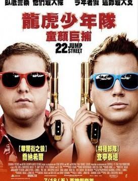 龙虎少年队2海报