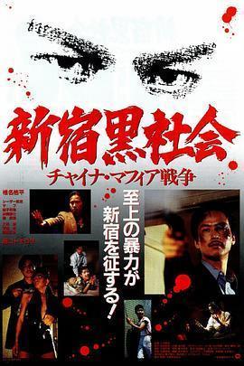 新宿黑社会海报