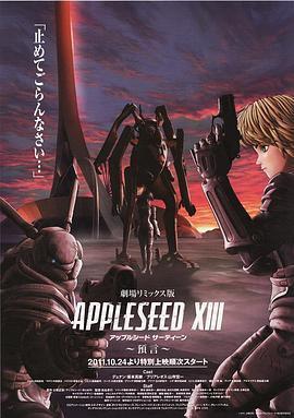 苹果核战记XIII:预言海报