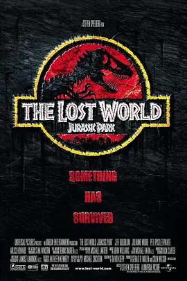 侏罗纪公园2:失落的世界 电影海报
