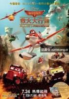 3D飞机总动员2:火线救援海报