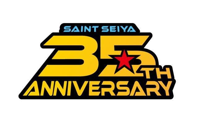 圣斗士星矢 动画 35周年