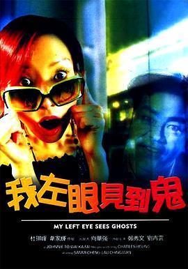 我左眼见到鬼 电影海报