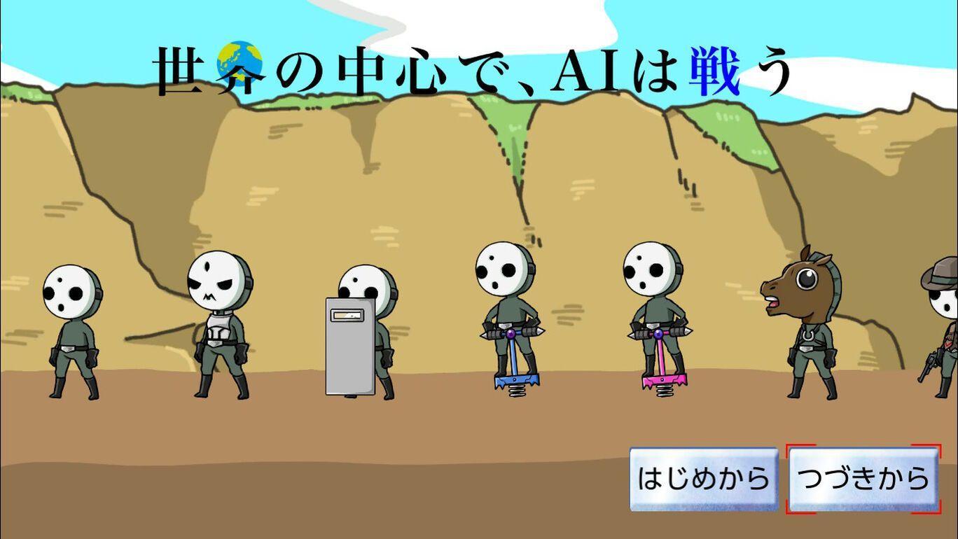 在世界中心AI战斗(世界の中心で、AIは戦う)插图