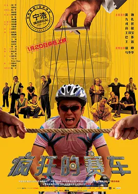 疯狂的赛车 电影海报